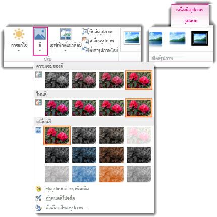 เมนูปุ่มสีที่เปิดขึ้นจากแท็บ รูปแบบ ของ เครื่องมือรูปภาพ