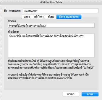 กล่องโต้ตอบข้อความแสดงแทนสำหรับ PivotTable ของ Excel