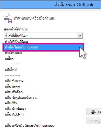 เลือก คำสั่งที่ไม่อยู่ใน Ribbon