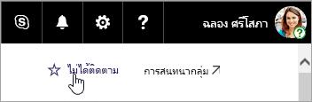 สกรีนช็อตของปุ่ม ติดตาม บนไซต์ SharePoint
