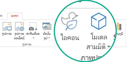 ปุ่มสำหรับ ไอคอนและแบบจำลองสามมิติ บนแท็บ แทรก ของ Ribbon แถบเครื่องมือใน Office 365