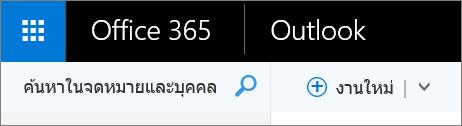 นี่คือรูปลักษณ์ของ Ribbon บนเว็บของ Outlook