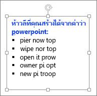 การจัดรูปแบบในกล่องข้อความ PowerPoint
