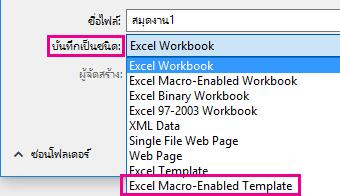 เลือกแม่แบบใช้แมโคร Excel