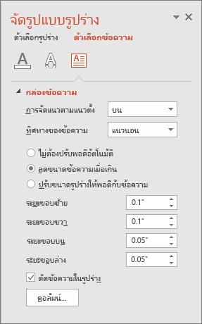 แสดงบานหน้าต่าง จัดรูปแบบรูปร่าง > ตัวเลือกข้อความ ใน PowerPoint