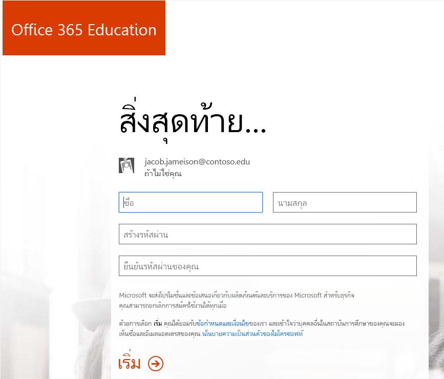 สกรีนช็อตของหน้าสร้างรหัสผ่านสำหรับ Office 365 ลงทะเบียนกระบวนการ