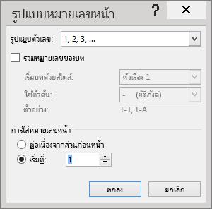 ตัวเลือกในกล่องโต้ตอบ รูปแบบหมายเลขหน้า จะแสดงขึ้น
