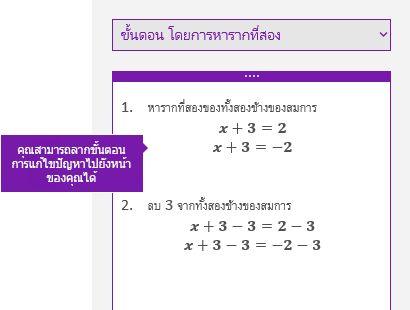 การแก้ไขปัญหาขั้นตอนในบานหน้าต่างงานทางคณิตศาสตร์