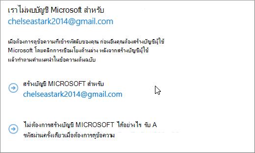 สร้างบัญชี Microsoft