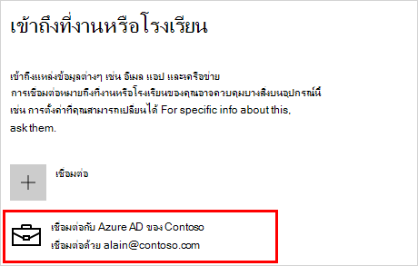 เข้าถึงหน้าจอของที่โรงเรียนหรือที่โรงเรียนด้วยบัญชีผู้ใช้ Contoso ที่เชื่อมต่ออยู่