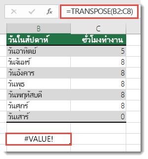 ข้อผิดพลาด #VALUE ใน TRANSPOSE