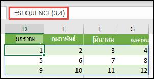 สร้างค่าคงที่อาร์เรย์ 3 แถว 4 คอลัมน์ด้วย =SEQUENCE(3,4)