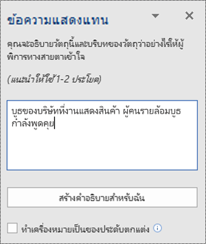 กล่องโต้ตอบข้อความแสดงแทนใน Word สำหรับ Windows