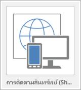 Access web app เทมเพลปุ่ม