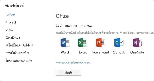 หน้าจอการติดตั้งซอฟต์แวร์ ใน การตั้งค่า Office 365 บน Mac
