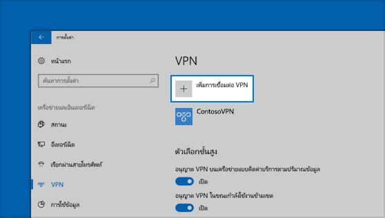 ตำแหน่งที่ตั้งของปุ่มเพิ่มการเชื่อมต่อ VPN ในการตั้งค่า
