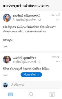 ประสบการณ์การสนทนาใหม่ใน Outlook for iOS