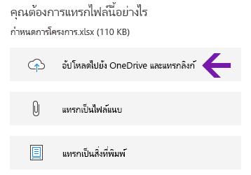 ตัวเลือกการแทรกไฟล์ใน OneNote สำหรับ Windows 10