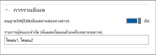 การบูรณาการอีเมล