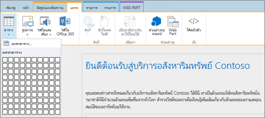 ภาพสกรีนช็อตแสดง Ribbon ของ SharePoint Online ให้เลือกแท็บแทรก จากนั้นเลือก แทรกตาราง เพื่อระบุจำนวนแถวและคอลัมน์สำหรับตารางใหม่