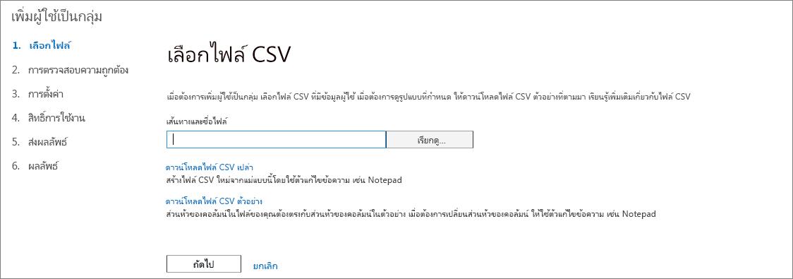 ขั้นตอนที่ 1 ของตัวช่วยสร้างการเพิ่มผู้ใช้เป็นกลุ่ม - เลือกไฟล์ CSV
