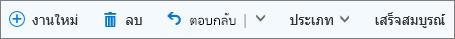 แถบคำสั่ง Outlook.com สำหรับอีเมลที่แท็กในรายการที่ถูกตั้งค่าสถานะและรายการงาน