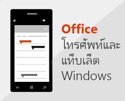 คลิกเพื่อตั้งค่าแอป Office สำหรับอุปกรณ์เคลื่อนที่บนอุปกรณ์ Windows 10