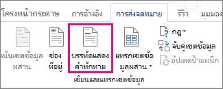 สกรีนช็อตของแท็บส่งจดหมายใน Word แสดงคำสั่งบรรทัดแสดงคำทักทายเป็นส่วนที่เน้น