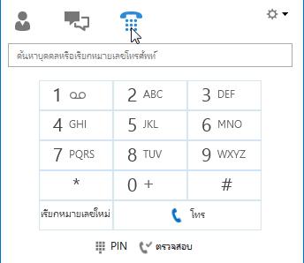 แท็บโทรศัพท์