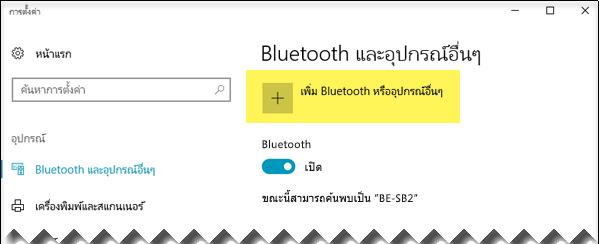 เพิ่มอุปกรณ์ Bluetooth