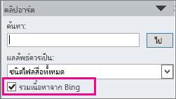 กล่องกาเครื่องหมาย รวมเนื้อหา Bing