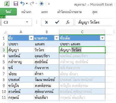 Excel จะเติมข้อมูลที่รวมเข้าด้วยกันให้คุณโดยอัตโนมัติ