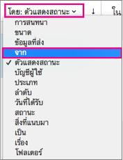 เลือกโดย > จากการเรียงลำดับตามผู้ส่ง