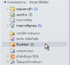 โฟลเดอร์อีเมลขยะถูกเลือกในบานหน้าต่างนำทาง