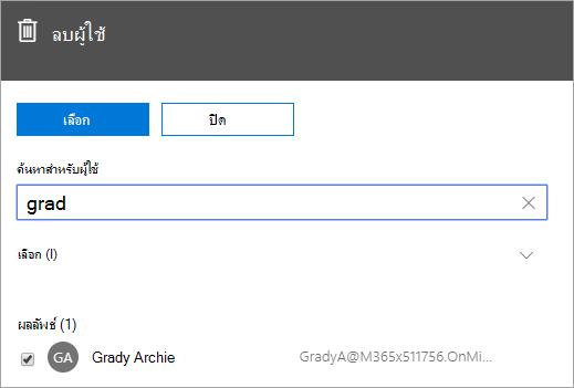 สกรีนช็อตที่แสดงคำสั่งให้ลบผู้ใช้ในการดูแลระบบ Office 365