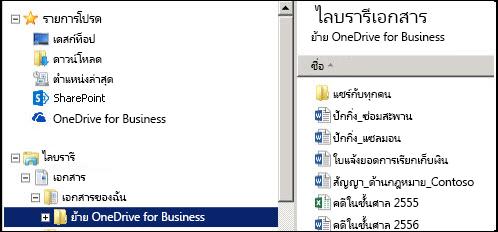 โฟลเดอร์การจัดเตรียมหลังจากการย้ายไฟล์จากโฟลเดอร์ SharePoint OneDrive for Business ที่ซิงค์