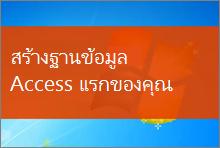 สร้างฐานข้อมูล Access 2013 แรกของคุณ