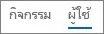 สกรีนช็อตของมุมมองผู้ใช้ในรายงานกิจกรรม Yammer ของ Office 365