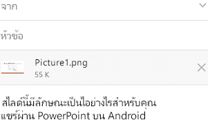 หลังจากเลือกสไลด์ที่จะแชร์ ส่งจากแอส่งข้อความบนอุปกรณ์ Android ของคุณ