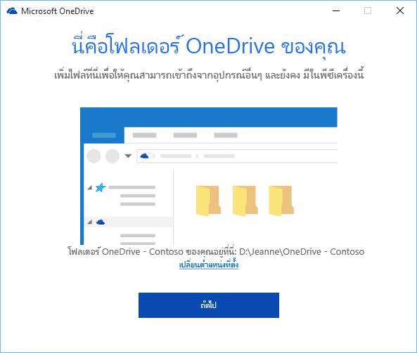 สกรีนช็อตของหน้าจอ นี่คือโฟลเดอร์ OneDrive ของคุณ ใน ยินดีต้อนรับสู่ตัวยช่วยสร้าง OneDrive