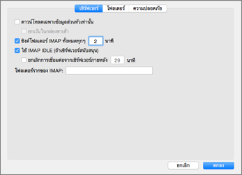 Outlook 2016 Mac บัญชีผู้ใช้ตั้งค่าเซิร์ฟเวอร์ IMAP