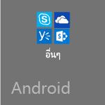 แอป Office อื่นๆ บน Android