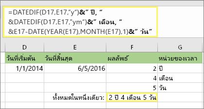 "=DATEDIF(D17,E17,""y"")&"" ปี, ""&DATEDIF(D17,E17,""ym"")&"" เดือน, ""&DATEDIF(D17,E17,""md"")&"" วัน"" ผลลัพธ์ที่ได้คือ 2 ปี, 4 เดือน, 5 วัน"