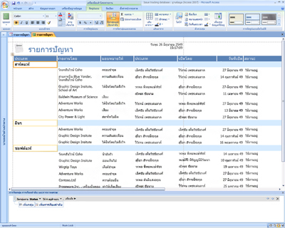 การแก้ไขรายงานใน Office Access 2007