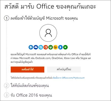 แสดงการเปิดหน้าสำหรับ setup.office.com
