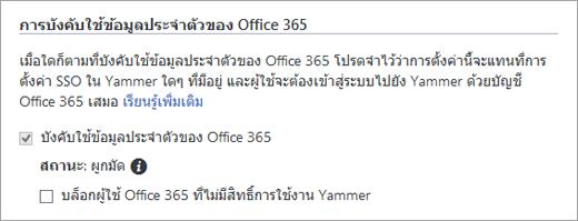 สกรีนช็อตของบล็อกผู้ใช้ Office 365 โดยไม่มีกล่องกาเครื่องหมายสิทธิ์การใช้งาน Yammer ในตั้งค่าความปลอดภัย Yammer