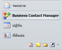 ปุ่ม Business Contact Manager ในบานหน้าต่างนำทาง