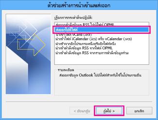 ตัวช่วยสร้างการส่งออกของ Outlook - ส่งออกไปที่ไฟล์