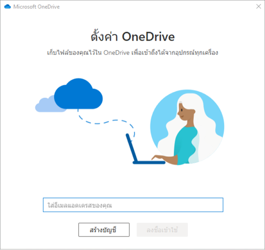 สกรีนช็อตของหน้าจอแรกของการตั้งค่า OneDrive