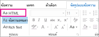 ตัวเลือกรูปแบบ HTML บนแท็บจัดรูปแบบข้อความในข้อความ